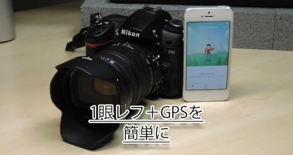 一眼レフなどデジタルカメラで撮影した写真に撮影場所(ジオタグ)を付ける・削除する方法