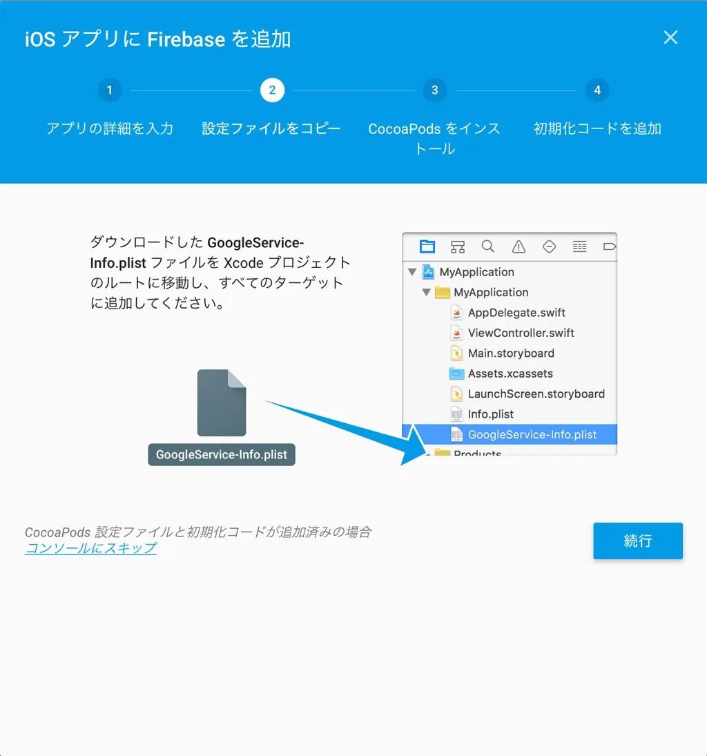 GoogleSurvice-Info.plistファイルが作成されダウンロードされますのでXcodeプロジェクトにコピーします。