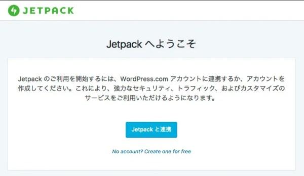 JetPackとwordpress.comの連携エラー解消
