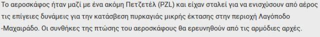Petzetel dans l'article grec d'origine
