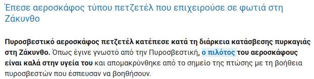 Petzetel sans PZL, même en grec