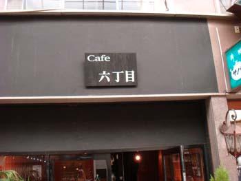 Cafe六丁目 〜美味しい野菜のランチ 神戸 元町〜