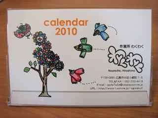 カレンダーが届いたよ by はぎちゃん