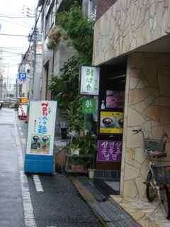大阪 葛冷麺
