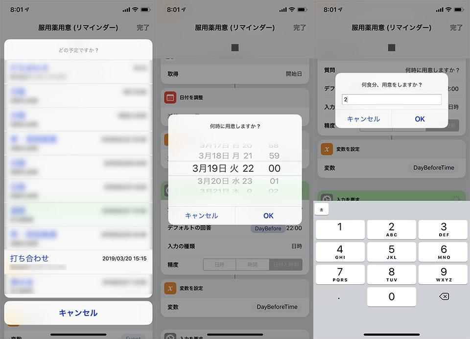 リマインダーを「ショートカット」アプリで作成 (iOS 標準リマインダー) (3)