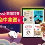 【9月閱讀任務】Hami Book APP送超商中拿鐵