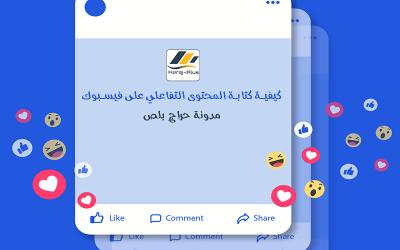كيفية كتابة المحتوى التفاعلي على فيسبوك