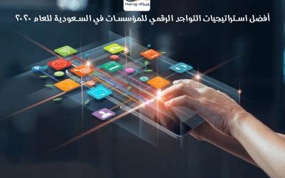 أفضل استراتيجيات التواجد الرقمي للمؤسسات في السعودية للعام 2020