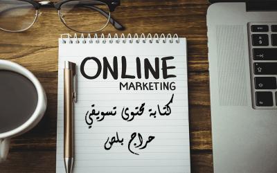كتابة المحتوى التسويقي لأصحاب الأعمال أحد خدمات حراج بلص
