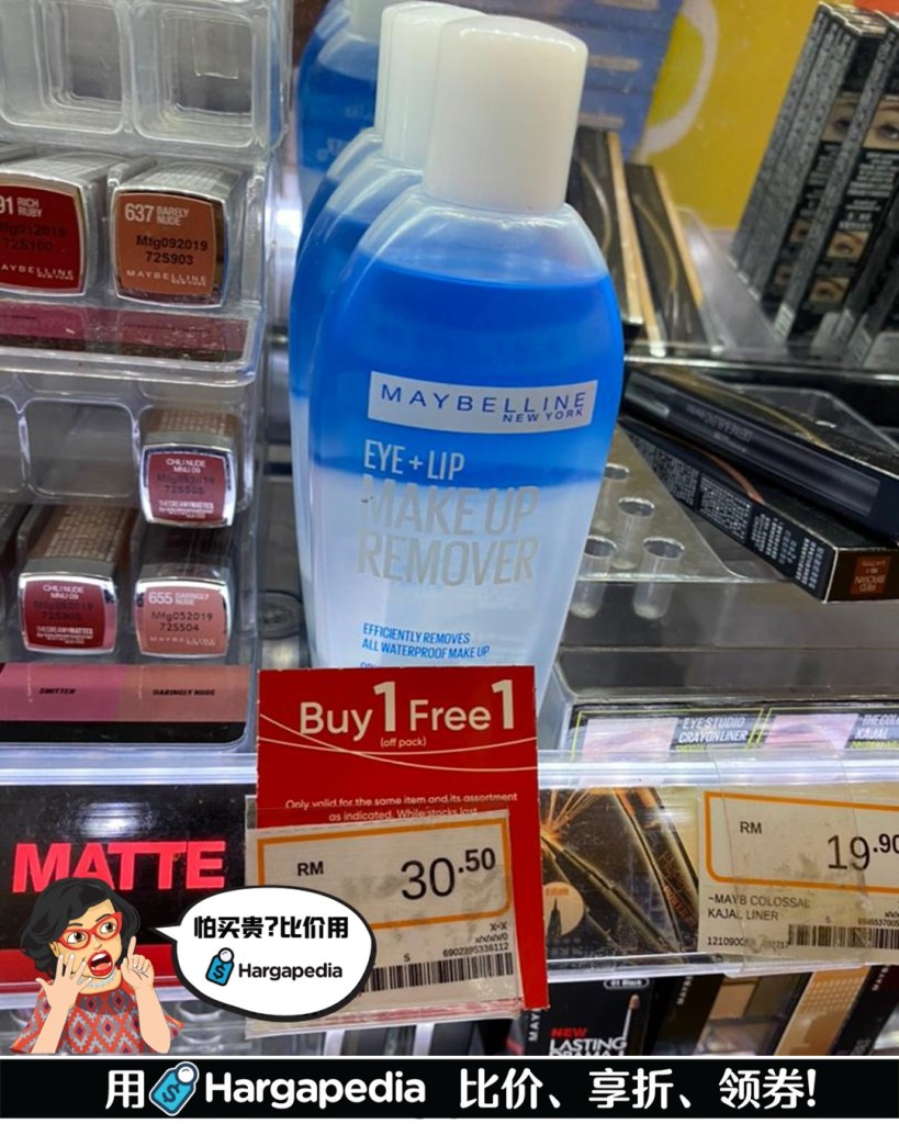 This image has an empty alt attribute; its file name is Maybelline-Make-Up-Remover-819x1024.jpg