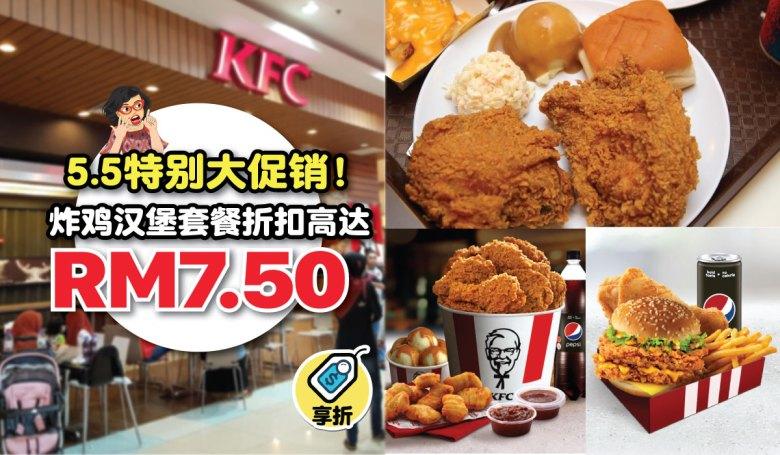 KFC 5.5 RM7.50