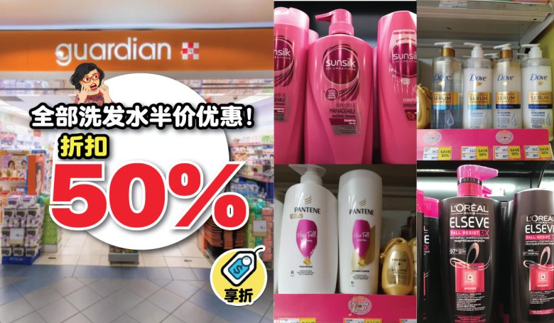 guardian shampoo 50% off