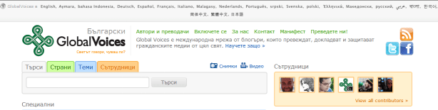 Screenshot GV Bulgarian