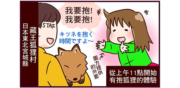 哈妮日本東北遊—Day3狐狸村、光庵白石溫麵