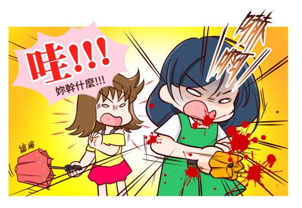 【工商?】iauto電動傘