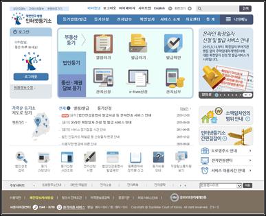 대한민국-법원-인터넷등기소-메인페이지