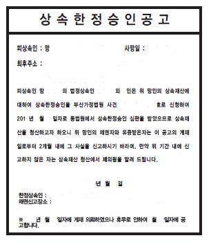 한정승인 청산절차 신문공고 채권자통지 임의배당 경매 상속재산파산