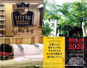 平成ラストデイ☆ヒカルランド周遊ツアーはいかがでしょう?
