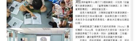 香港童軍月刊第401期 (2017年9月)