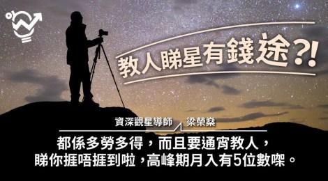 香港01專訪 - 天文導師