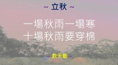 廿四節氣 – 立秋 24 SOLAR TERMS – Beginning of Autumn