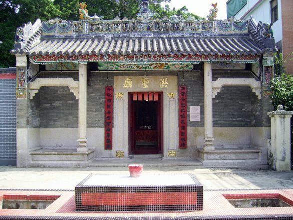 長洲洪聖廟