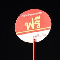 タイ語でフリーと書いてある。