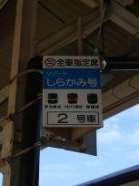 resort_shirakami (98)