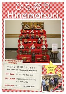 120215_hinamatsuri