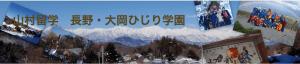 ひじり学園