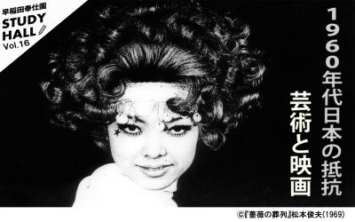 Study Hall vol.16「スイス人留学生が語る 1960年代日本の抵抗、芸術と映画」