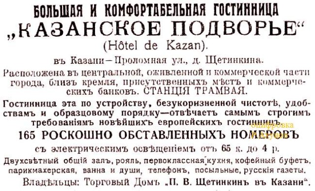 hotel_de_Kazan_mC-640x389