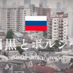 シェアしたくなる動画 | 目黒に住むロシア人が日本の台所でつくるボルシチ | Kitch Hikeの動画コンテンツ