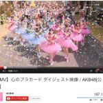 AKB48「心のプラカード」MV一部公開   イメージアップをしたい企業の採用・広報担当者の皆さん、シングル発売前の今がチャンスです    シェアしたくなる動画