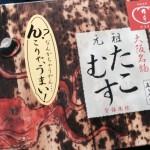蓬萊の肉まんに飽きたら「たこむす」!隠れたおススメ大阪土産 | 動画ディレクターの日常
