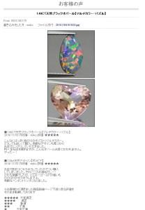世界の各種宝石をご紹介しております - お客様の声 - Google Chrome 20141106 93921.bmp