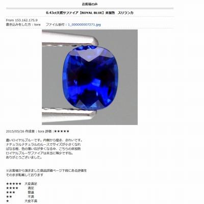 世界の各種宝石をご紹介しております - お客様の声 - Internet Explorer 20150619 93115.bmp