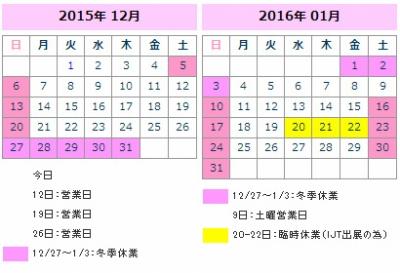 2015winter_holiday