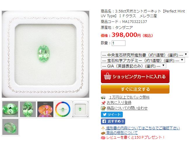 宝石ルースはネットショップの方が買いやすい!?