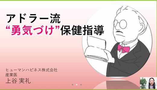 """長崎県の国保連合会様にて「アドラー流""""勇気づけ""""保健指導」のお話をさせていただきました"""