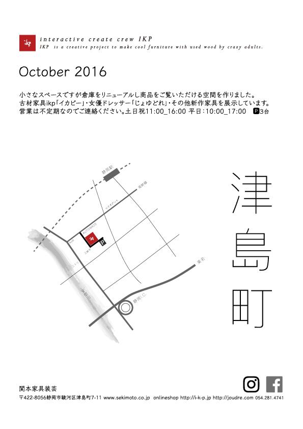 関本家具装芸地図マップ