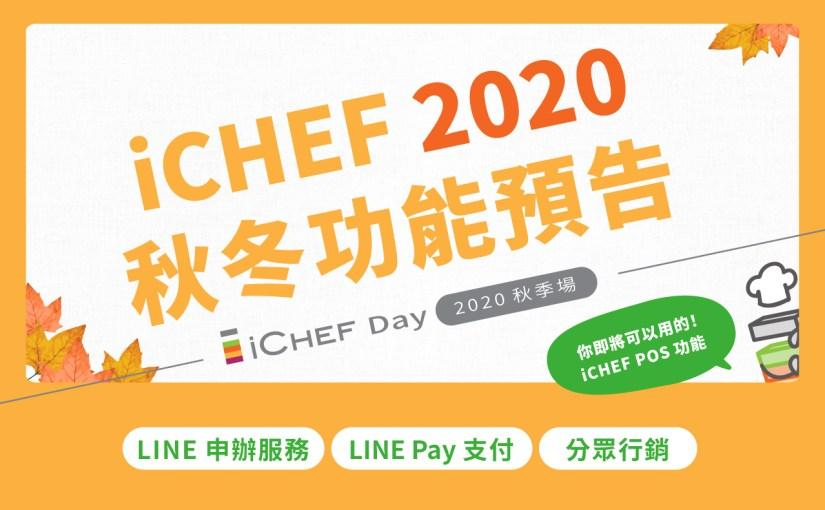 冬季功能搶先看|iCHEF Day 2020
