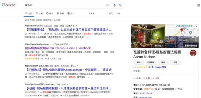 Google搜尋結果的部落客文章就是餐廳的網路門面