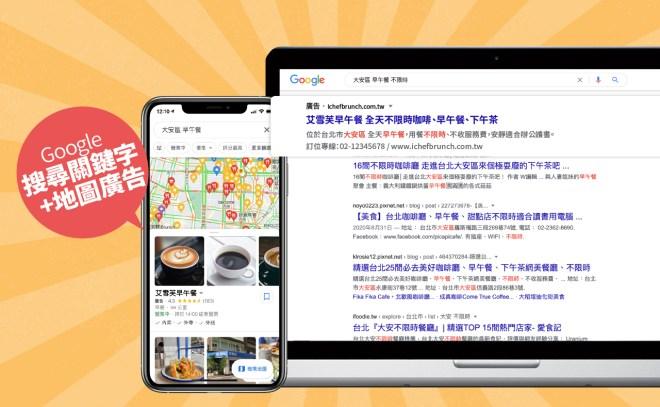 Google關鍵字搜尋+餐廳地圖廣告|餐廳行銷方案