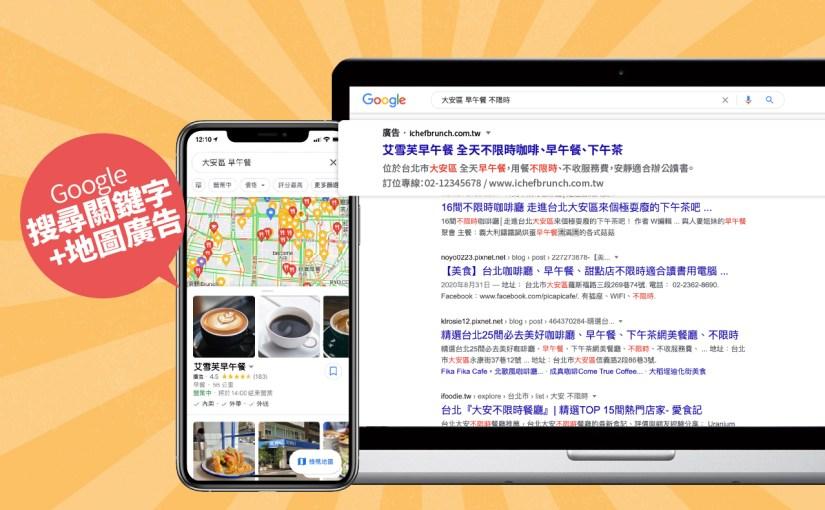 Google 搜尋+地圖廣告|餐廳行銷方案