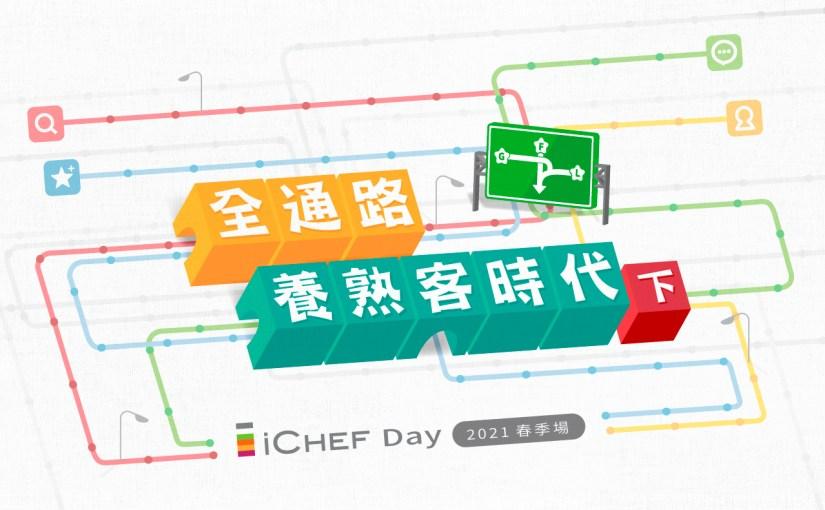 全通路養熟客時代(下)|iCHEF Day 2021.春