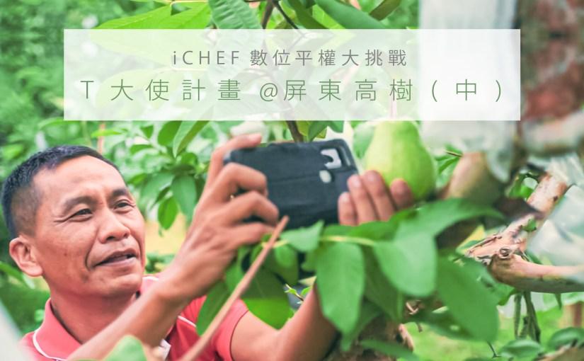 iCHEF 數位平權大挑戰|T 大使計畫@屏東高樹(中)