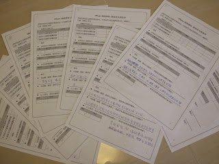 2010/8/21 iPhone進階課程意見回饋