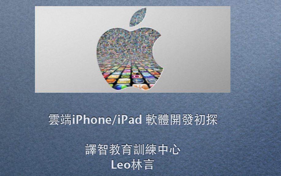 9/22 iOS開發軟體初探演講投影片下載