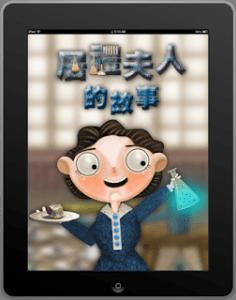 賀!恭喜學員成功上架iPad電子書!